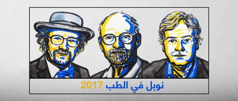 جائزة نوبل, طب, الساعة البيولوجية