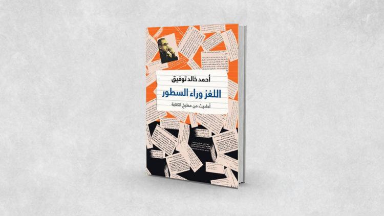 اللغز وراء السطور، أحمد خالد توفيق، أدب، نقد، كتابة