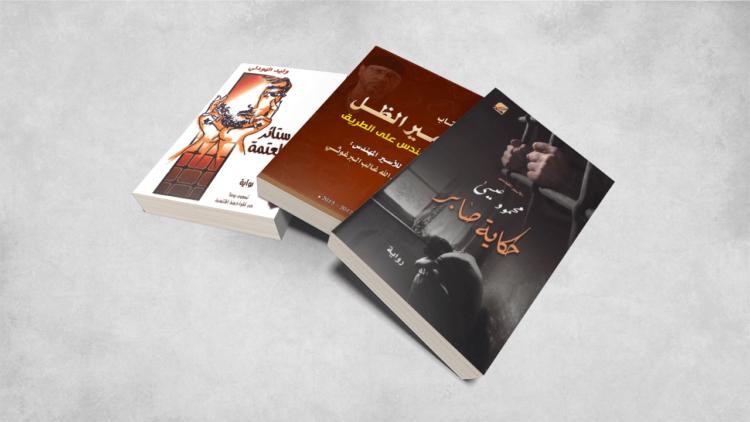 روايات فلسطينية، أمير الظل، ستائر العتمة، حكاية صابر، أدب السجون
