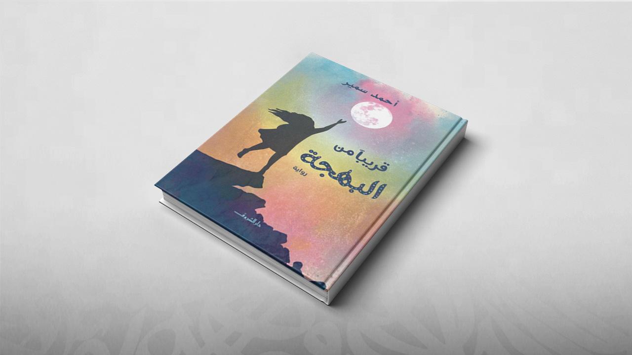روايات, قريبًا من البهجة, أحمد سمير, مصر, مراجعات أدبية