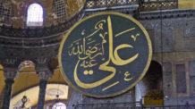 علي بن أبي طالب، آيا صوفيا