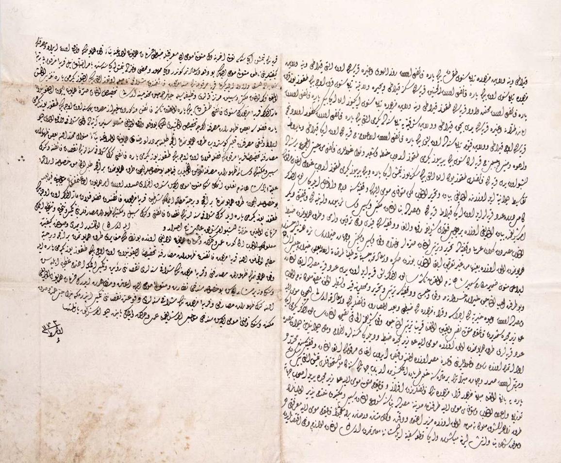 فرمان عثماني لمصر