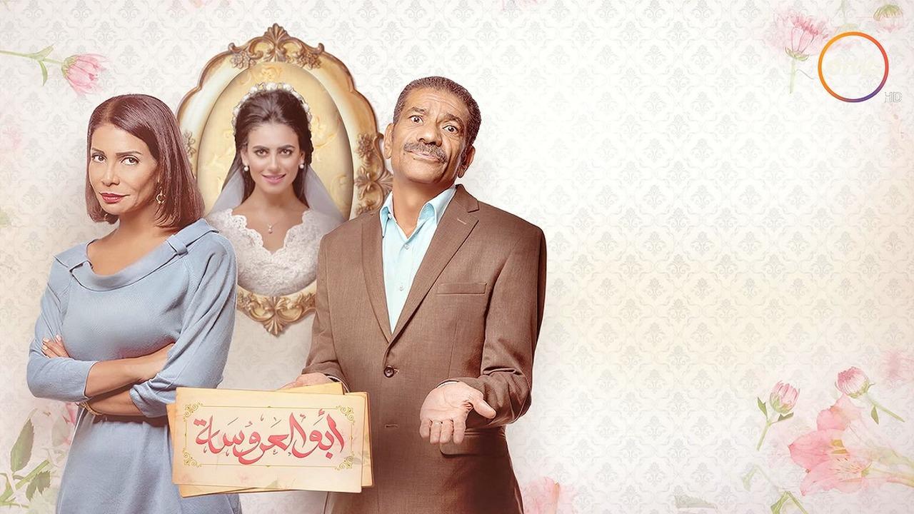 أبو العروسة، سيد رجب، سوسن بدر