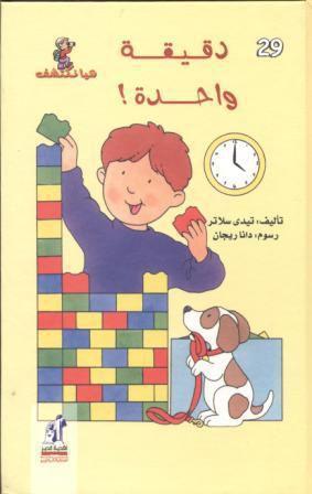 معرض الكتاب، علوم، كتب علمية للأطفال