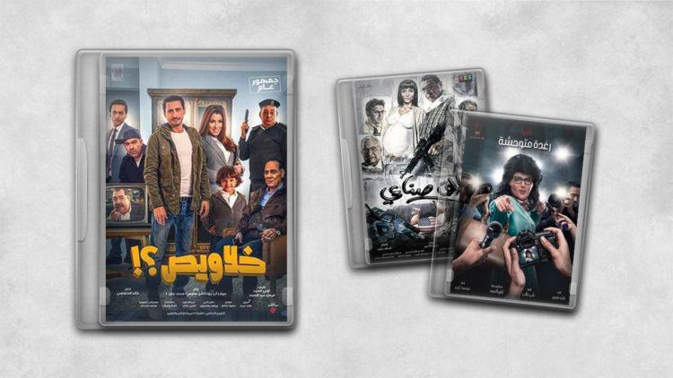 السينما المصرية, خلاويص, عقدة الخواجة, طلق صناعي