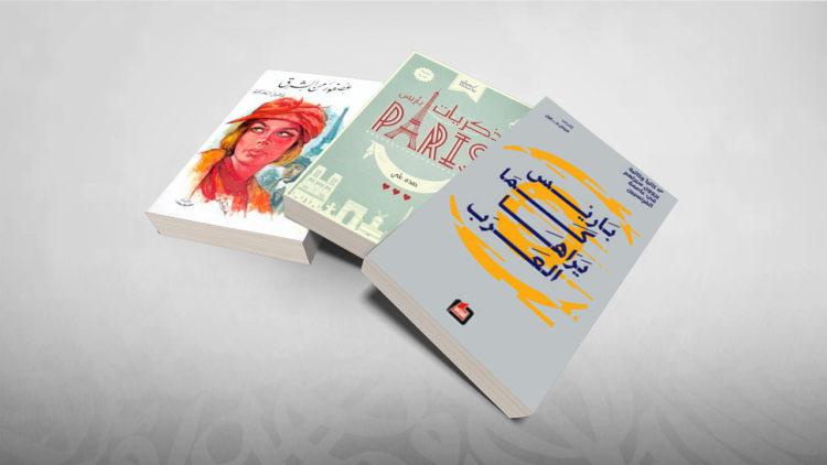 باريس كما يراها العرب, عصفور من الشرق, ذكريات باريس, الأدب العربي