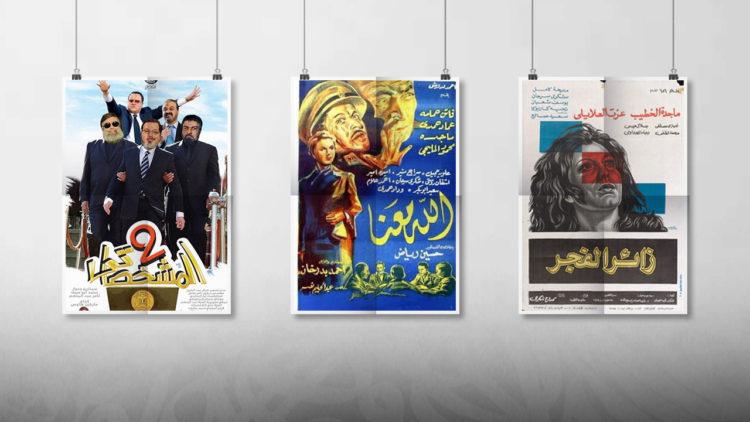السينما المصرية, مصر, زائر الفجر, الله معنا, المشخصاتي2, سلطة