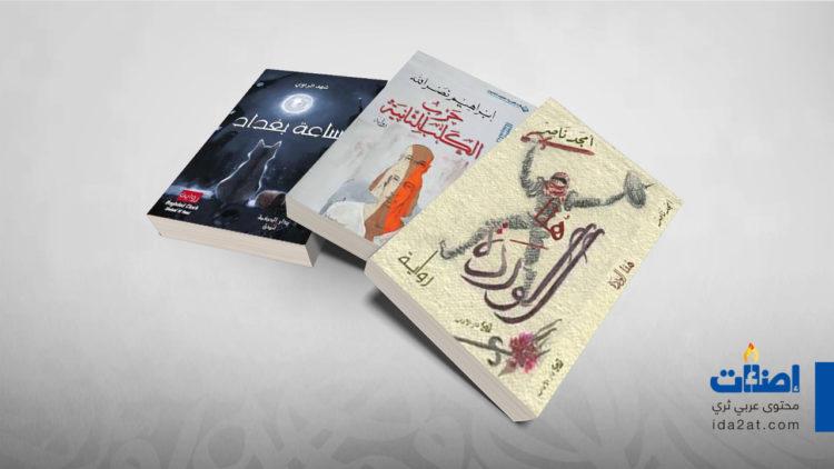 هنا الوردة, روايات, حرب الكلب الثانية, شهد الراوي, ساعة بغداد, كتب