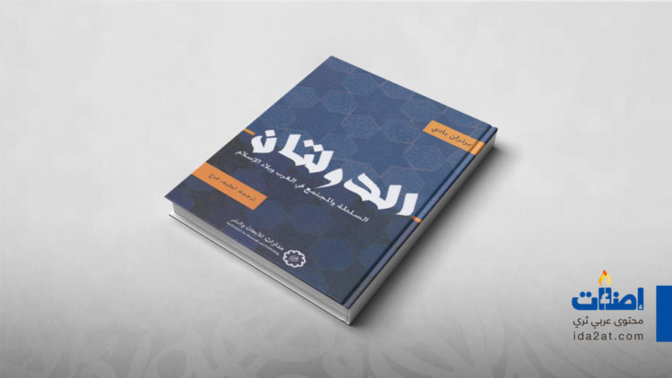 كتب, مراجعات كتب, السلطة والمجتمع, برتران بادي, بلاد الإسلام