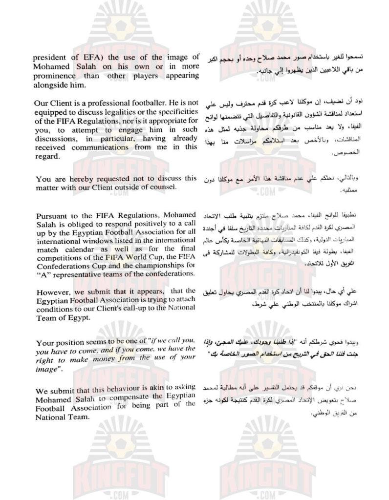 جزء من خطاب رامي عباس لاتحاد كرة القدم المصري يوم 2 أبريل/نيسان.