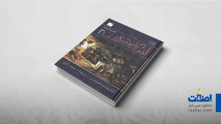 كتاب الفن والمجتمع, كتب أرنولد هاوزر, مراجعات كتب, ترجمات
