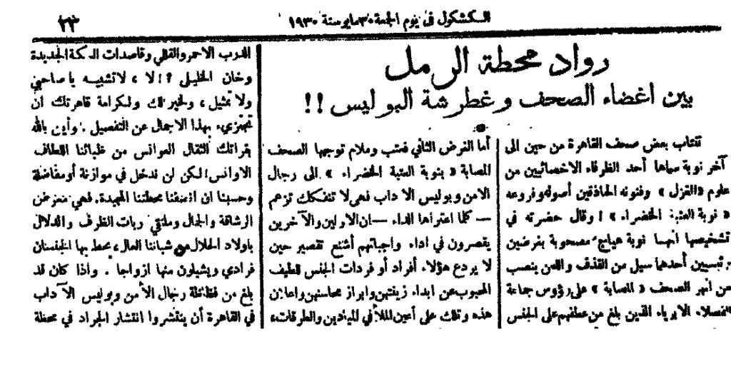 مجلة الكشكول 1930