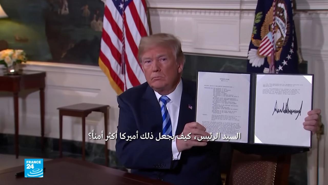 ترامب الانسحاب, الاتفاق النووي, انسحاب أمريكا من الاتفاق النووي, اتفاقية إيران