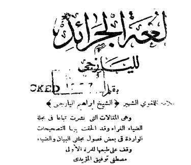 كتاب لغة الجرائد