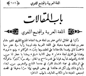 مجله الهلال - أبريل 1893