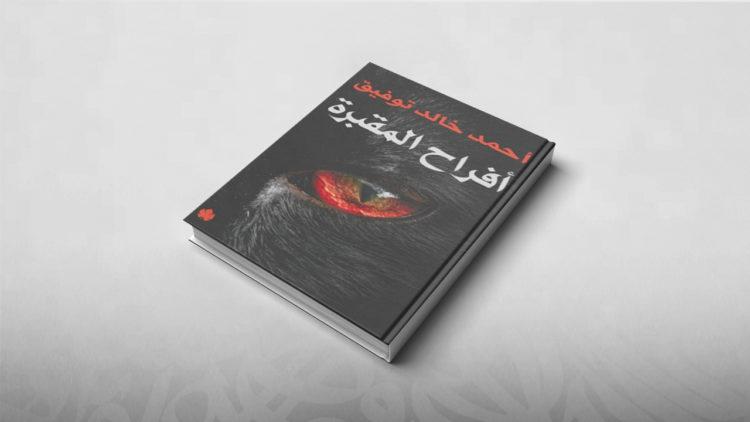 أفراح المقبرة, أحمد خالد توفيق, روايات مصرية, مراجعات أدبية