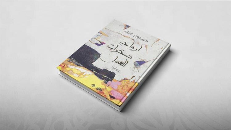 أرواح صخرات العسل, ممدوح عزام, سوريا, الثورة السورية, مراجعات أدبية, كتاب عرب, روايات عربية