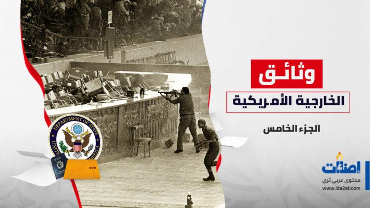اغتيال السادات, وثائق كامب ديفيد, مصر