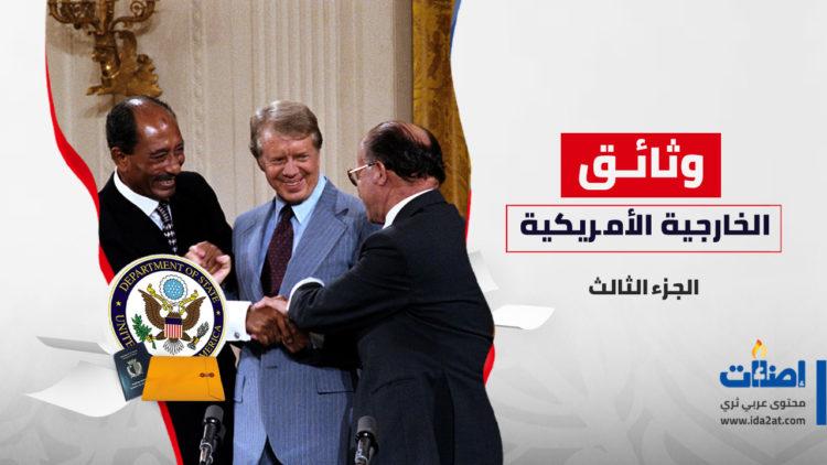 وثائق الخارجية الأمريكية, كامب ديفي, السادات, تيران وصنافير, مصر