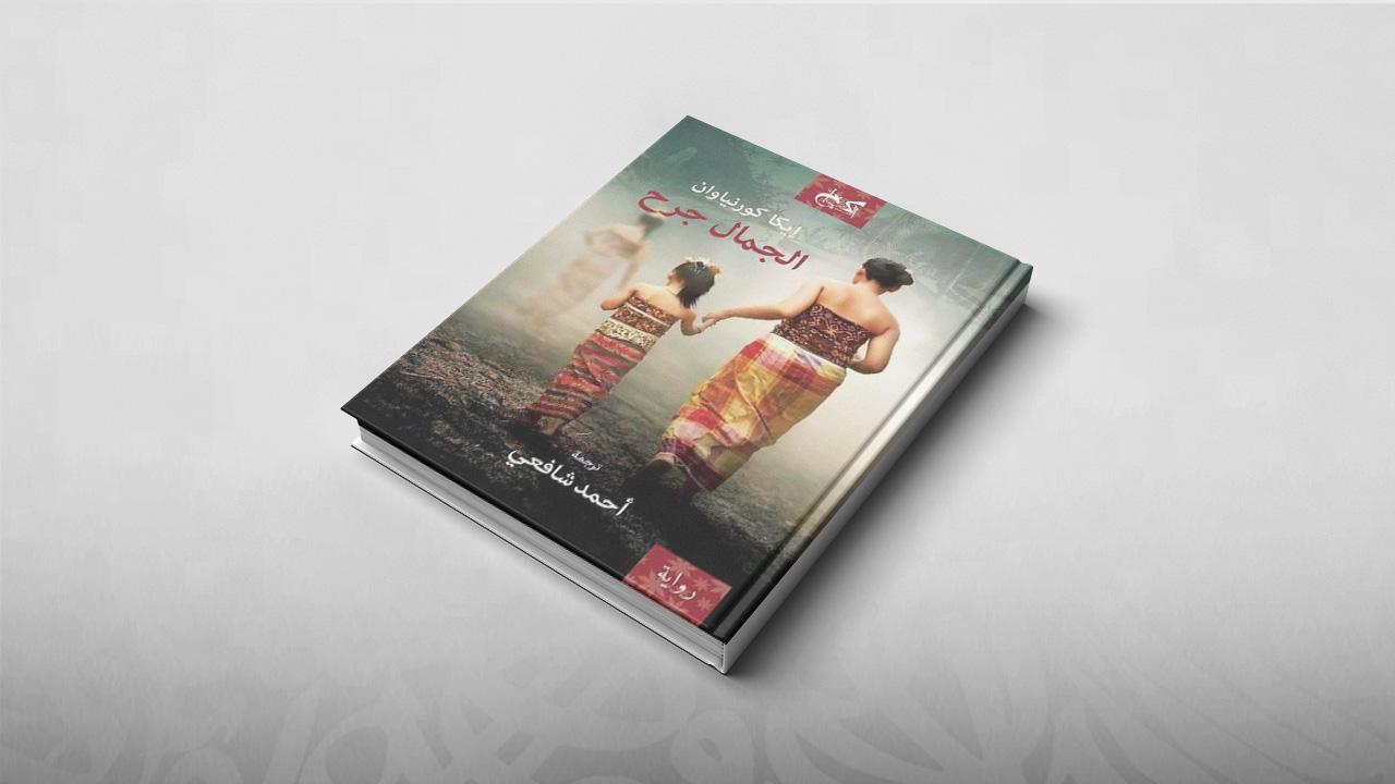 الجمال جرح, إيكا كورنياوان, روايات, إندونيسيا, أدب أجنبي, مراجعات أدبية, الأدب الإندونيسي