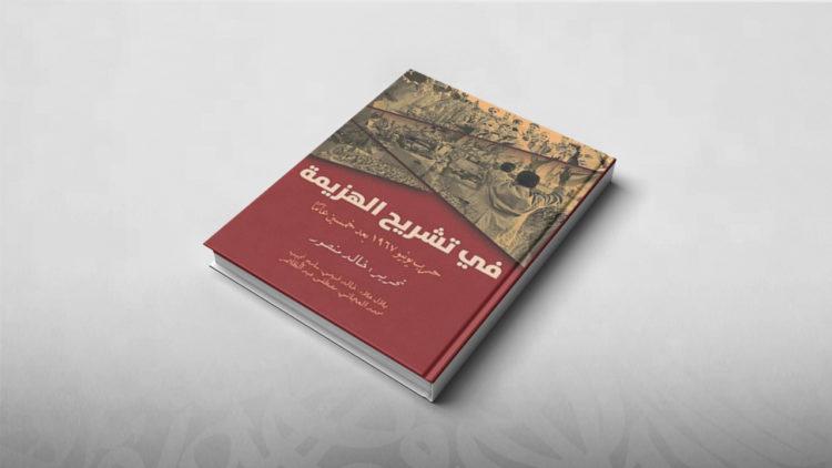 في تشريح الهزيمة, خالد منصور, نكسة 67, جمال عبد الناصر, حرب يونيو 1967