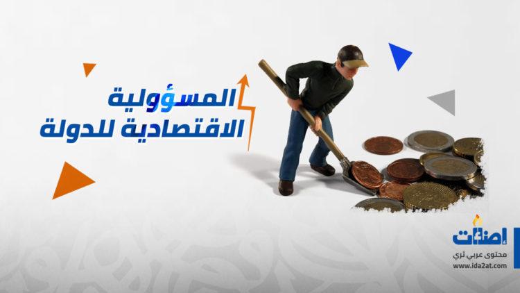 اقتصاد, التنمية الاقتصادية, اقتصاد الدولة, المسؤولية الاقتصادية