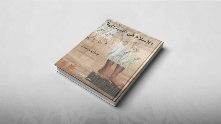 كتاب الإسلام في الليبرالية, جوزيف مسعد, الليبرالية, الإسلام