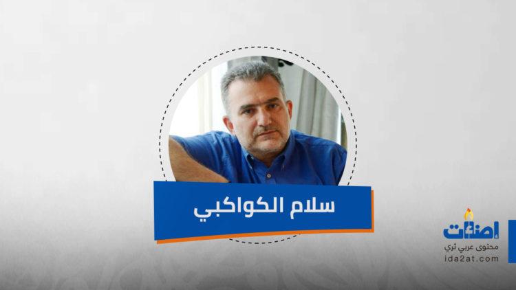 سلام الكواكبي, المركز العربي للأبحاث ودراسة السياسات, باريس, الغرب, المسلمون في الغرب