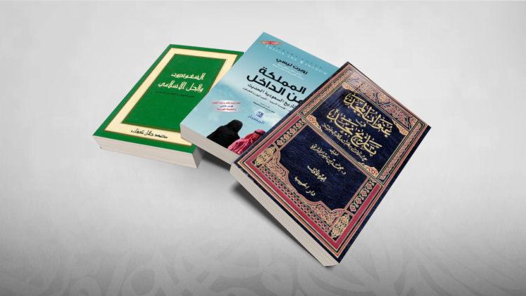 كتب تاريخ السعودية, عنوان المجد في تاريخ نجد, عثمان بن بشر, المملكة من الداخل, روبرت ليسي, السعوديون والحل الإسلامي, محمد جلال كشك