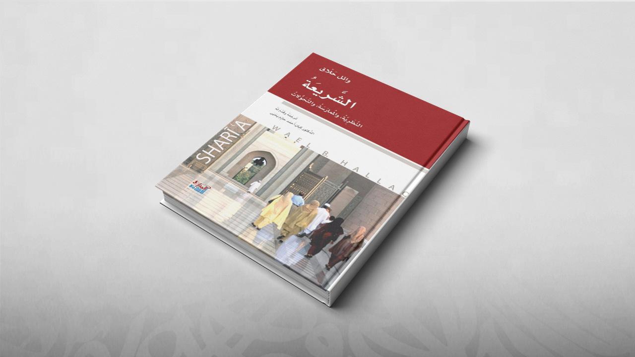 كتاب الشريعة النظرية والممارسة والتحولات, وائل حلاق, كتب, قراءات كتب