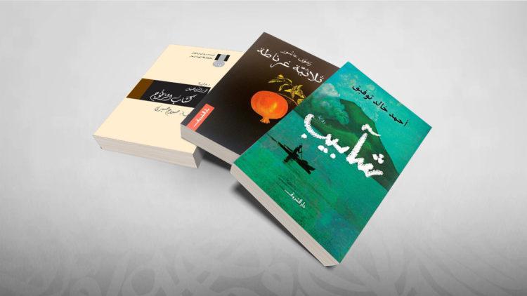 روايات الشتات, شآبيب, أحمد خالد توفيق, ثلاثية غرناطة, رضوى عاشور, كتاب الزنوج, لورانس هيل, مراجعات أدبية