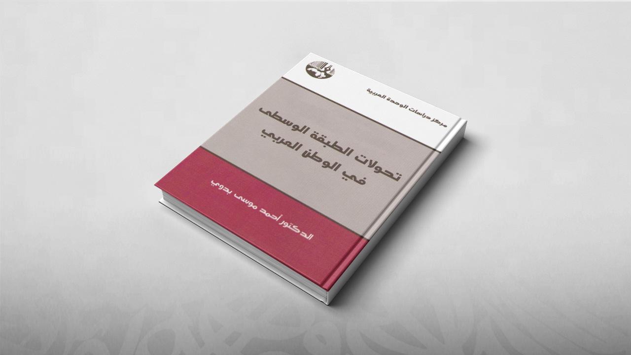 كتب, اقتصاد, تحولات الطبقة الوسطى في الوطن العربي, أحمد موسى بدوي