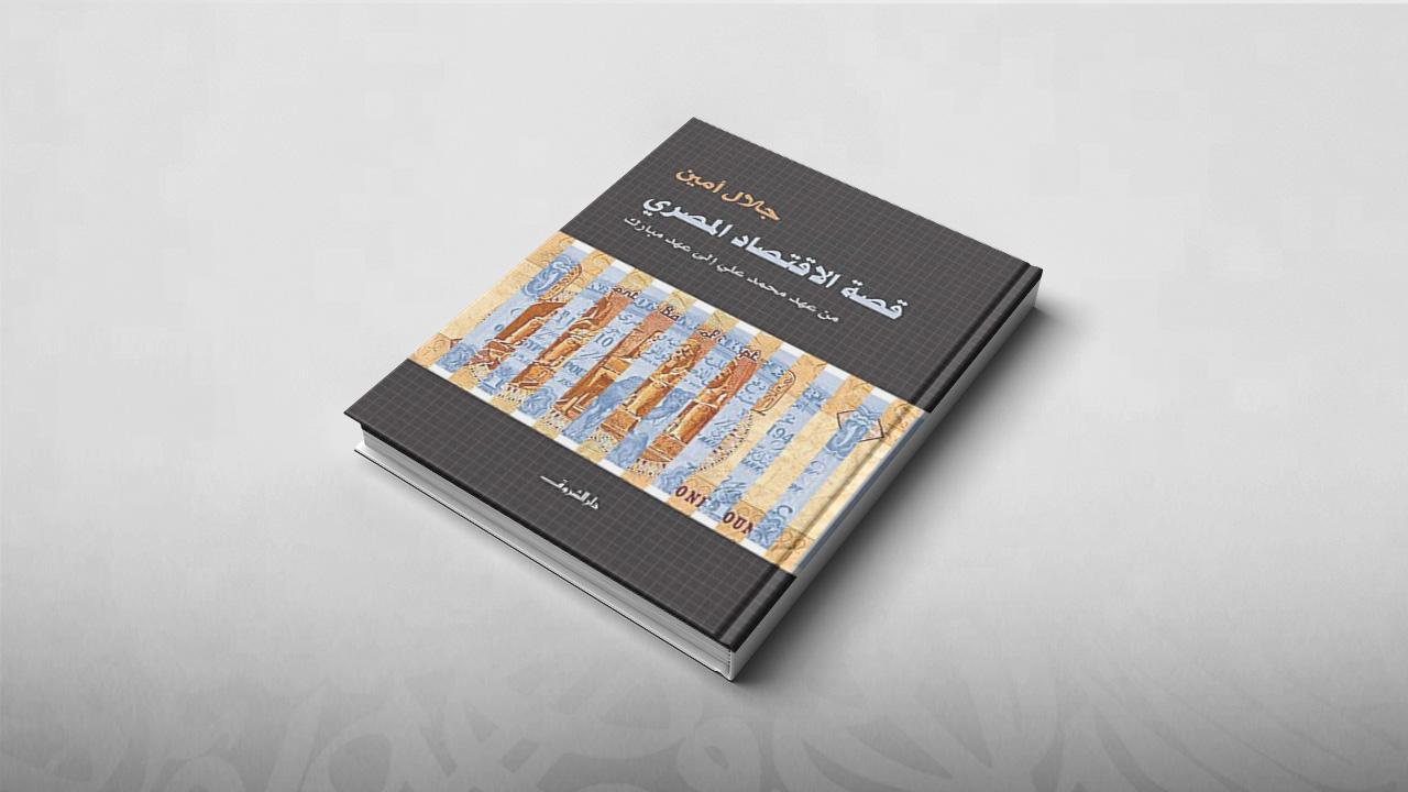 قصة الاقتصاد المصري: من عهد محمد علي إلى عهد مبارك, جلال أمين, كتب اقتصاد, مصر