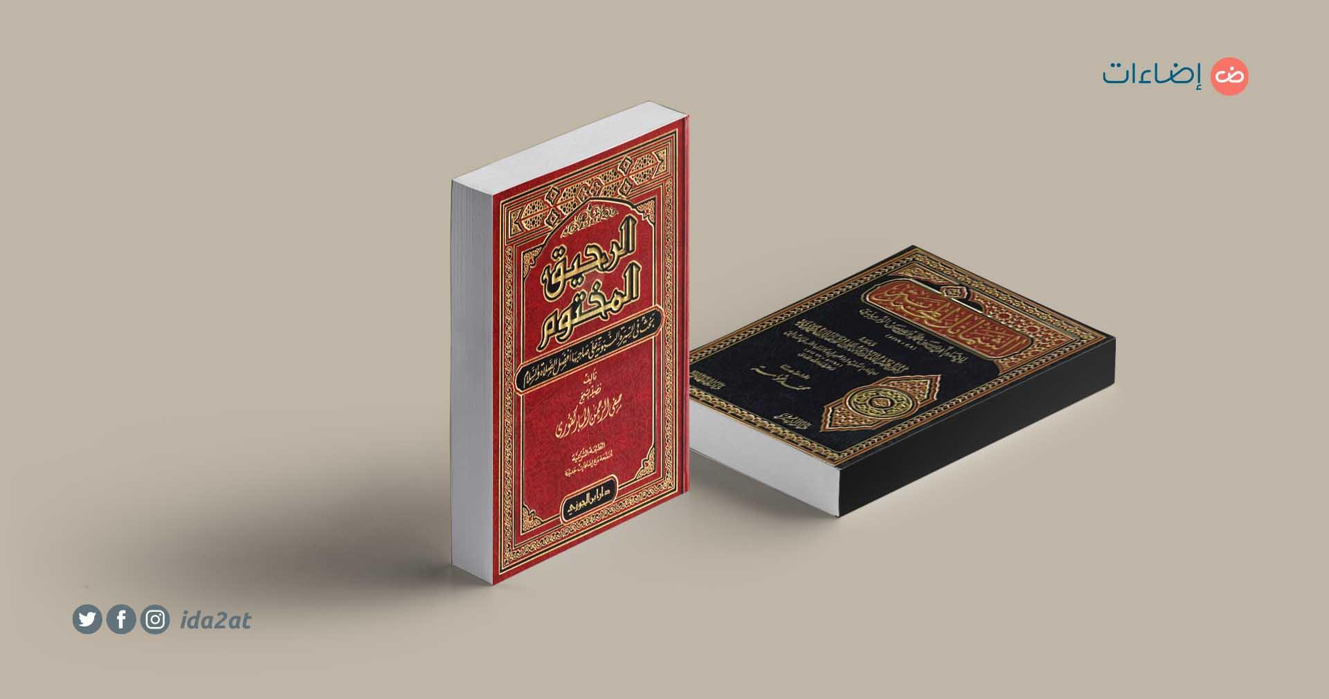 كتب سيرة النبي محمد ﷺ: الشمائل المحمدية، الرحيق المختوم
