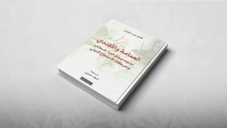 كتب, العمامة والأفندي: سوسيولوجيا خطاب وحركات الاحتجاج الديني, العراق, عروض كتب, الشيعة, فالح عبد الجبار
