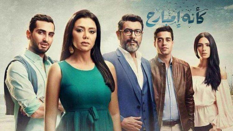 كأنه إمبارح, رانيا يوسف, أحمد وفيق, محمد الشرنوبي, دراما مصرية
