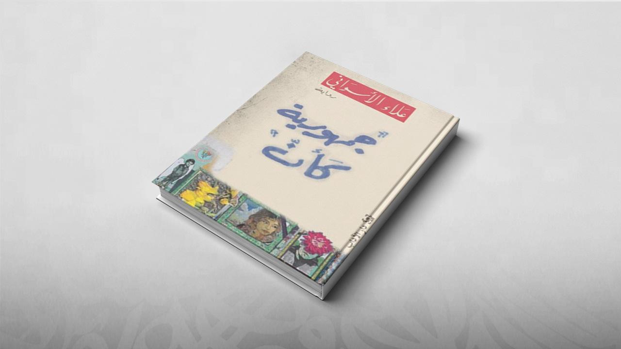 رواية جمهورية كأن, علاء الأسواني, كتب, قراءات كتب