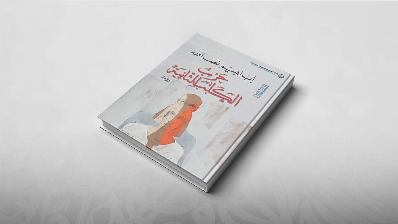 حرب الكلب الثانية, إبراهيم نصر الله, ورايات عربية, روايات 2018, مصر