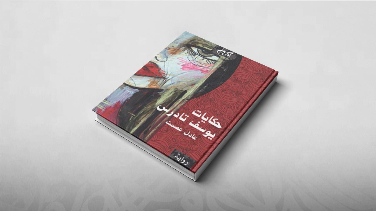 حكايات يوسف تادرس, عادل عصمت, روايات عربية, روايات 2018, مصر