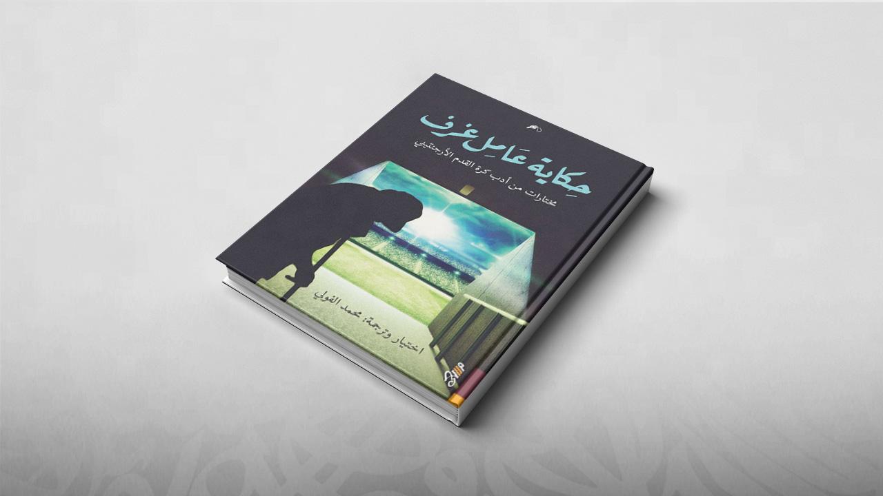 حكاية عامل غرف, الأدب الأرجنتيني, محمد الفولي, مجموعات قصصية أجنبية, مجموعات قصصية 2018