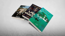 روايات أكثر مبيعًا في مصر, شآبيب, أحمد خالد توفيق, حروب الرحماء القتلة الأوائل, إبراهيم عيسى, حدث في برلين, إبراهيم الخشن