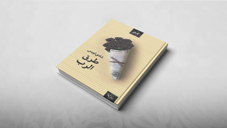 رواية طرق الرب, شادي لويس, روايات عربية, مراجعات أدبية, روايات 2018