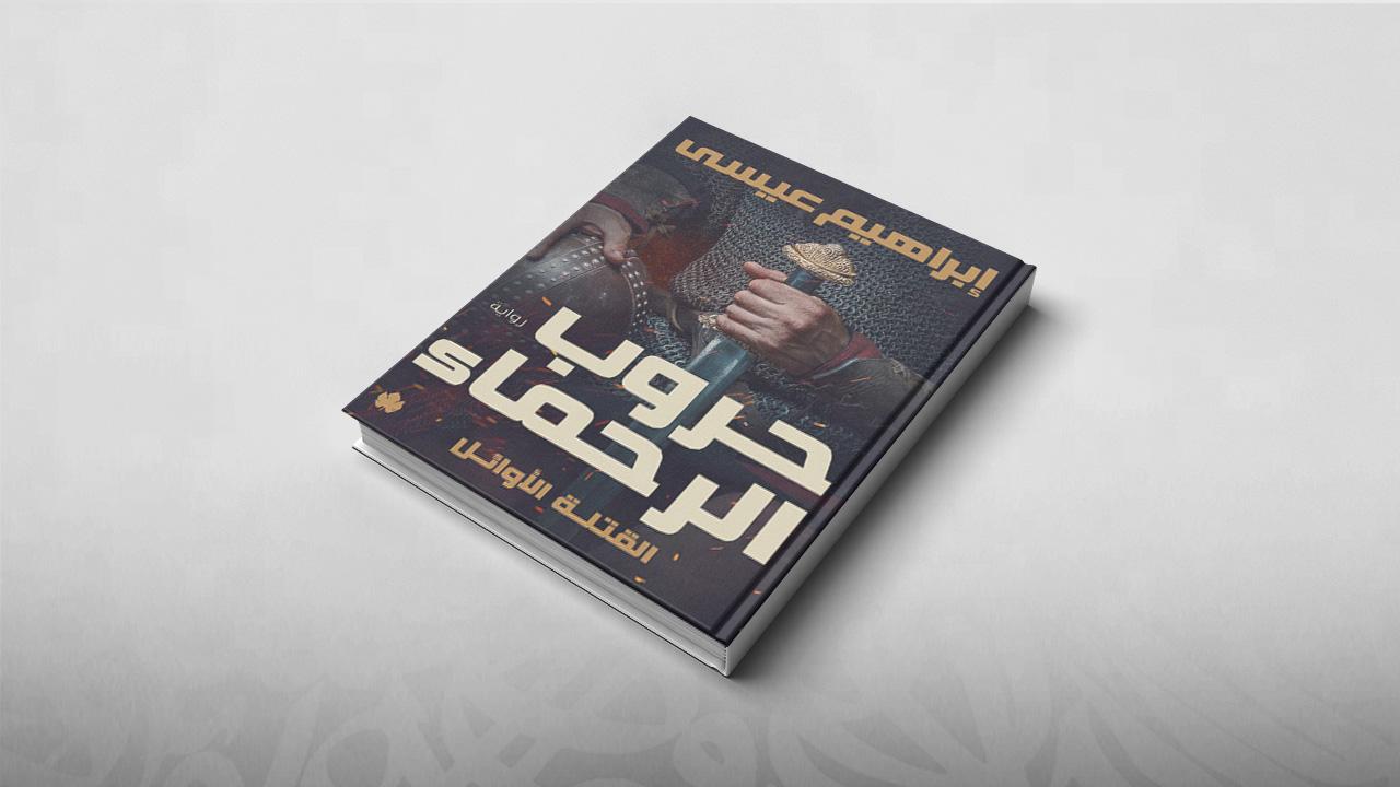 حروب الرحماء: القتلة الأوائل, إبراهيم عيسى, روايات عربية, روايات 2018, مصر
