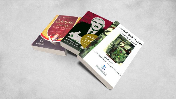 كتب الإخوان المسلمين