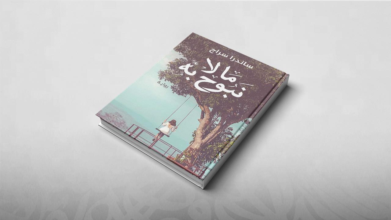 ما ﻻ نبوح به, ساندرا سراج, روايات عربية, روايات 2018, مصر