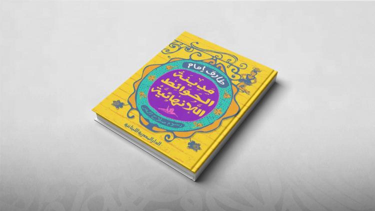 مدينة الحوائط اللانهائية, طارق إمام, روايات عربية, روايات 2018