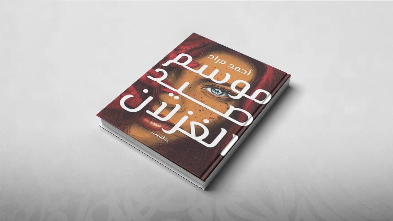 موسم صيد الغزلان, أحمد مراد, روايات عربية, روايات 2018, مصر