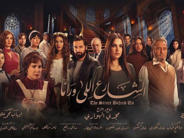 الشارع اللي ورانا, مسلسلات مصرية 2018, درة