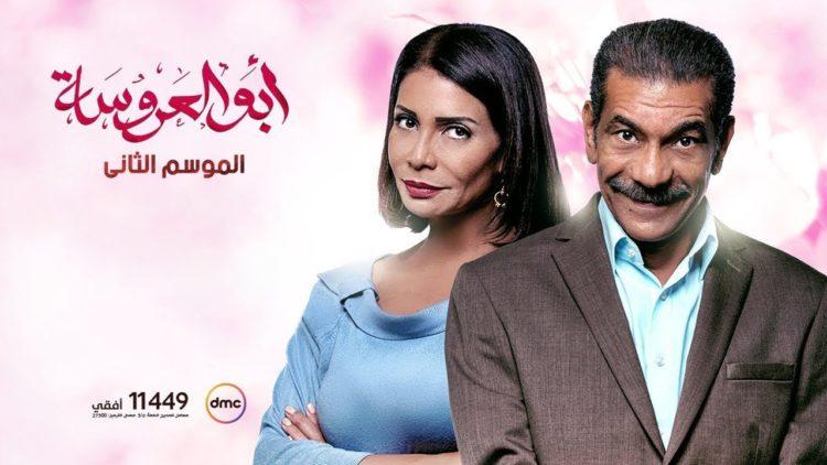 أبو العروسة 2, سيد رجب, سوسن بدر, نرمين الفقي, مدحت صالح