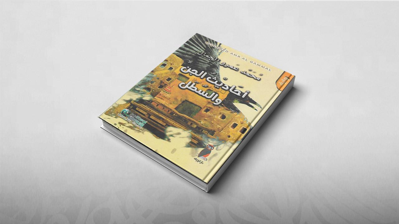 أحاديث الجن والسطل، محمد الجمال